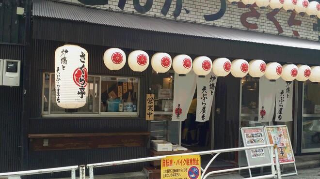 炉端と天ぷら屋台 さくら亭 - メイン写真: