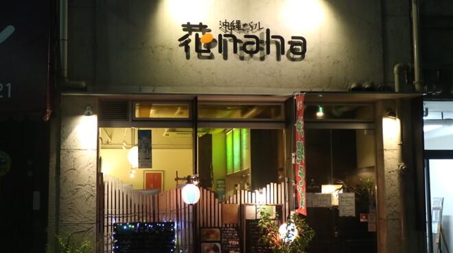 沖縄バル 花naha - メイン写真: