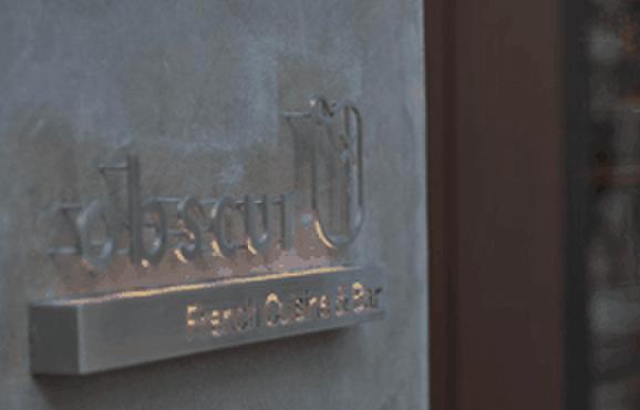 オブスキュール - 外観写真:入口にはobscurの文字が浮き上がるサインが