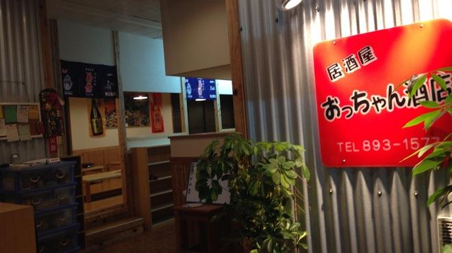 居酒屋おっちゃん酒店 楽市楽座 - メイン写真: