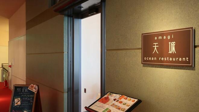 レストラン天城 - メイン写真: