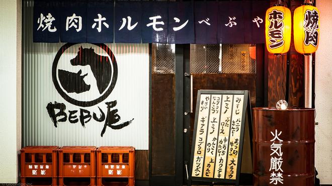 焼肉ホルモン BEBU屋  - メイン写真: