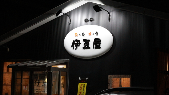 和・食 陽・食 伊豆屋 - メイン写真: