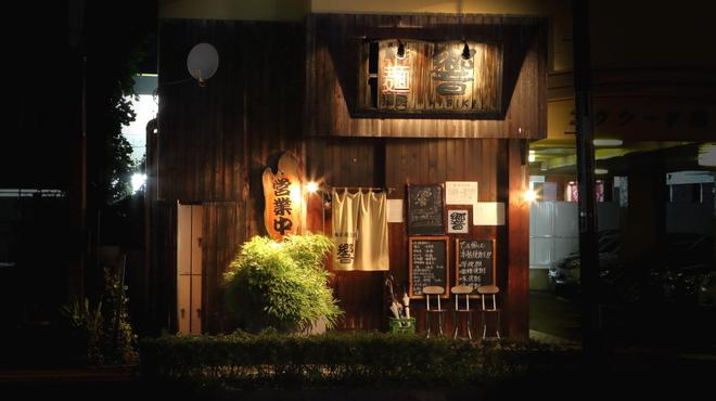 食彩麺酒房響 - 外観写真: