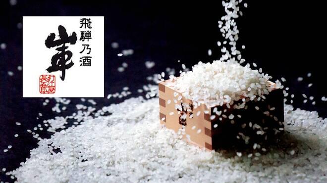 原田酒造場 - メイン写真: