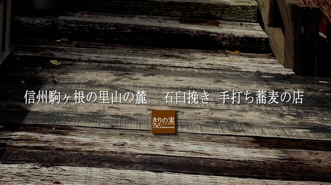 ソースカツ丼・そば きりの実 - メイン写真: