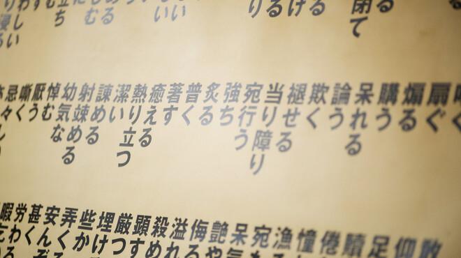 明石焼き ゴ - メイン写真: