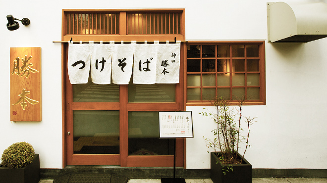 神田 勝本 - メイン写真: