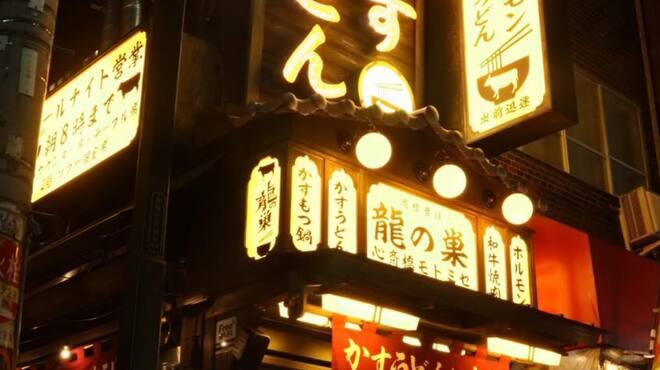 かすうどんと肉 龍の巣 心斎橋モトミセ - メイン写真: