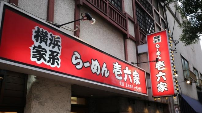 ラーメン壱六家 - メイン写真: