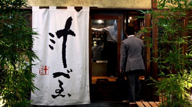 びぃすとろ 汁べゑ - メイン写真:
