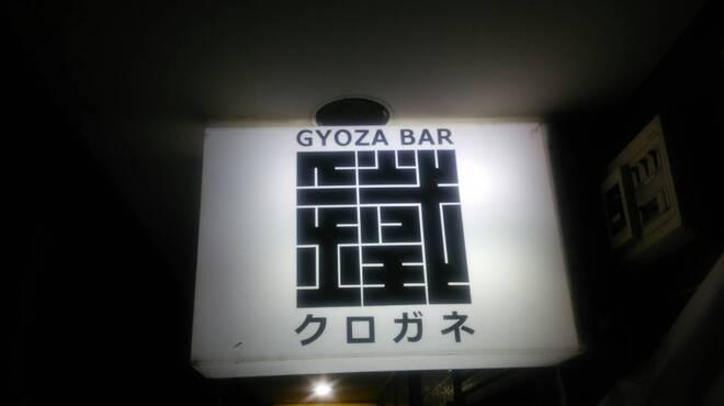 GYOZA BAR 鐵 - メイン写真: