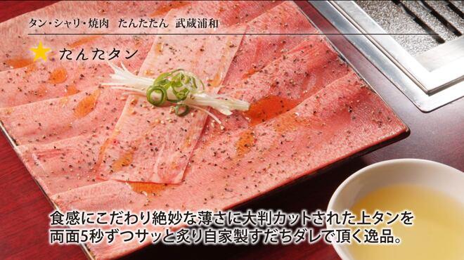 タン・シャリ・焼肉 たんたたん - メイン写真:
