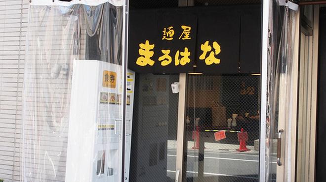 麺屋 まるはな - 外観写真: