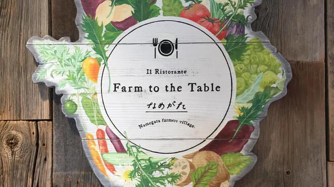 イル リストランテ Farm to the Table なめがた - メイン写真: