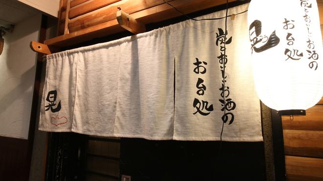 炭とおいしいお酒のお台処 晃 - メイン写真: