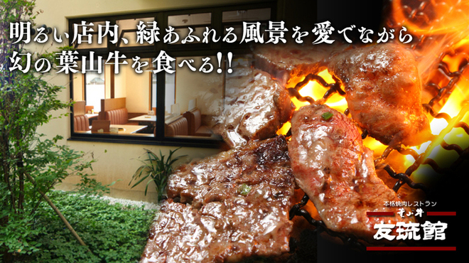 友琉館 - メイン写真: