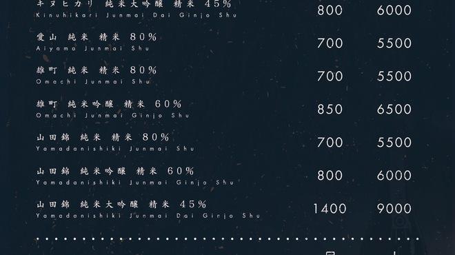 Creative Cuisine R - ドリンク写真:奈良県の銘酒 風の森の専門店