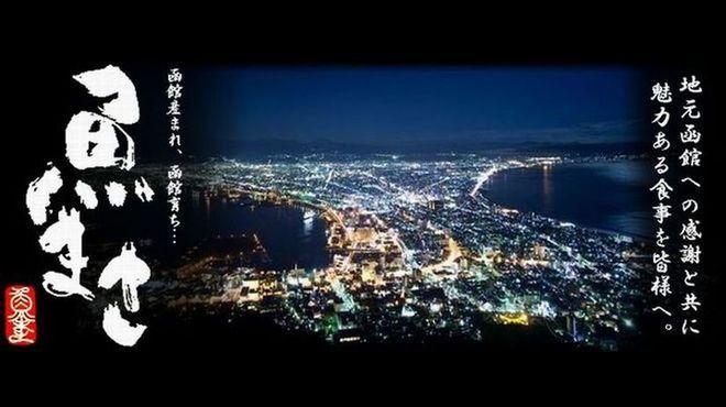 函館海鮮居酒屋 魚まさ - メイン写真: