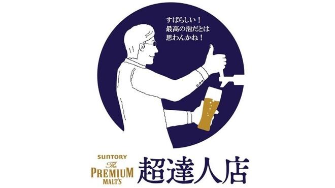 もつ鍋 亀八 - ドリンク写真:プレミアムモルツ取扱店の最上位「超達人店」取得店。泡から違う!生ビール