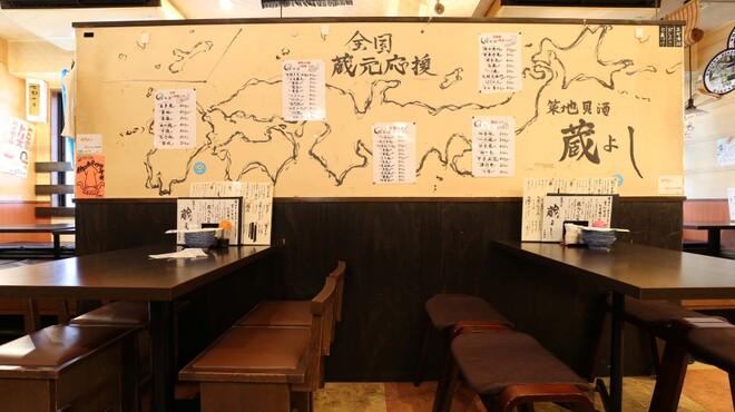築地貝酒 蔵よし - メイン写真: