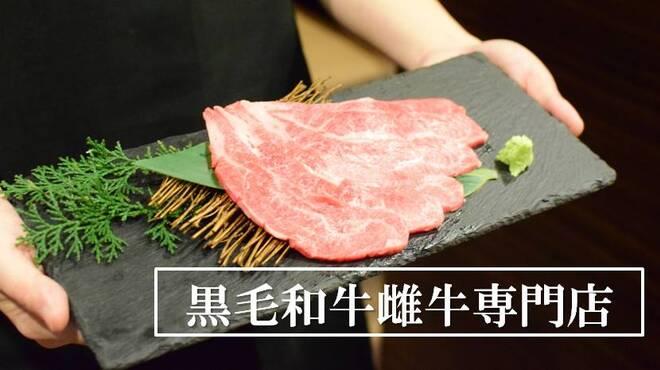 黒毛和牛焼肉 うしくろ - メイン写真: