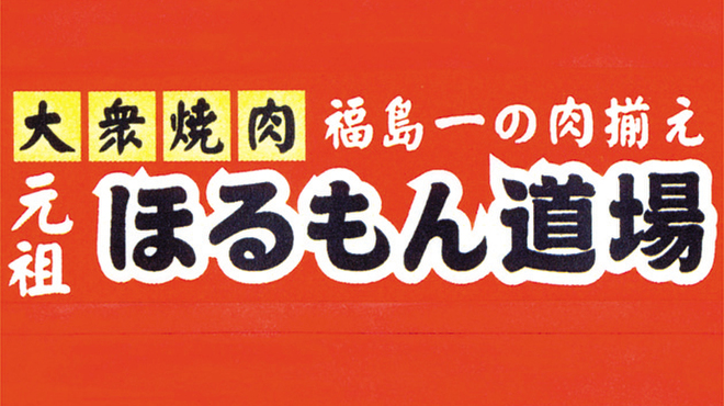 元祖 ほるもん道場 - メイン写真: