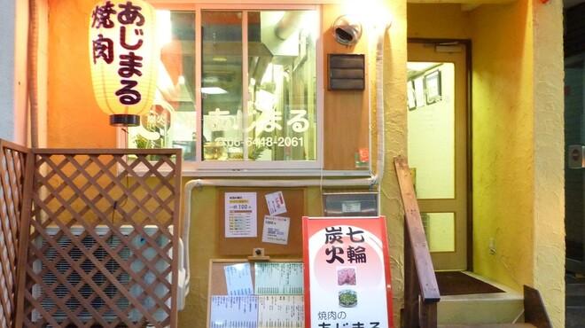 焼肉のあじまる - 外観写真:気さくな雰囲気がお店の外にも。炭火七輪の店。肉やタレはもちろん、焼き方にも人気の秘密が。