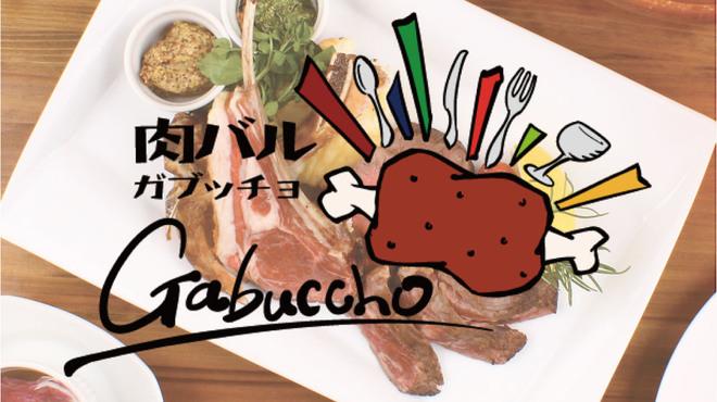 肉バル ガブッチョ - メイン写真: