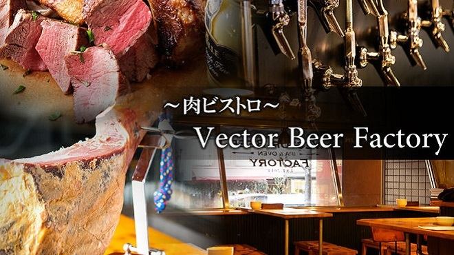 VECTOR BEER FACTORY - メイン写真: