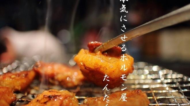 塩ホルモン たんたん - メイン写真: