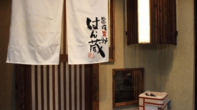 串焼炭炉 はん蔵 - メイン写真: