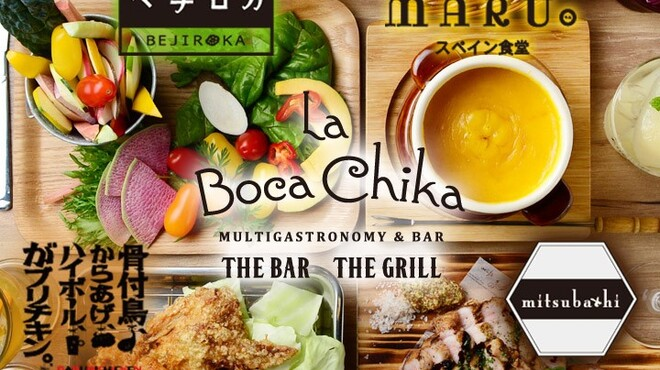 La Boca Chika - メイン写真: