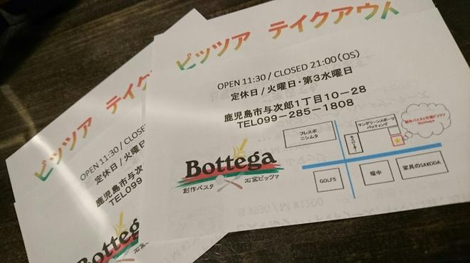 創作パスタと石窯ピッツァ Bottega - メイン写真: