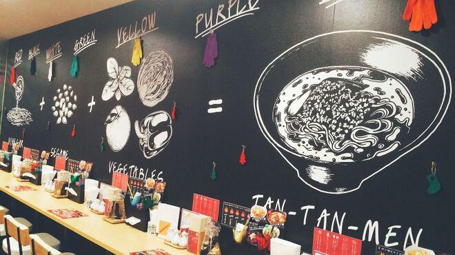 東京担々麺 RAINBOW - メイン写真: