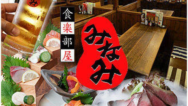食楽部屋みなみ - メイン写真: