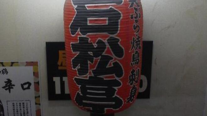 石松亭 - メイン写真: