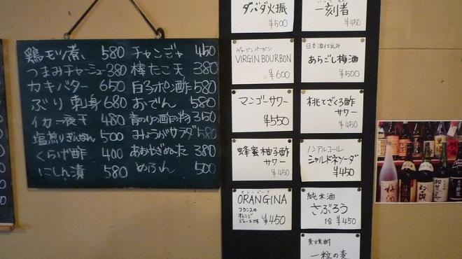 居酒屋大茂 - メイン写真: