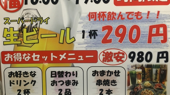 豚骨拉麺酒場 福の軒 - ドリンク写真: