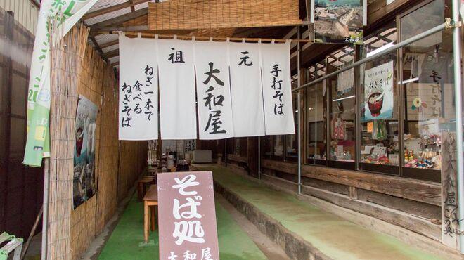 大和屋 - メイン写真: