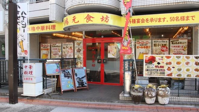 鴻元食坊 - メイン写真: