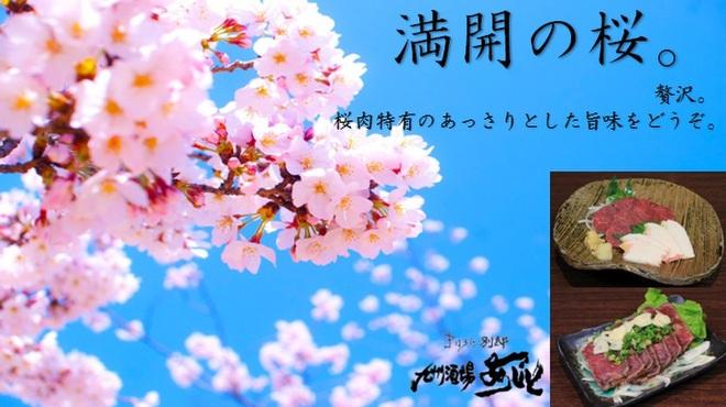 九州酒場 あじと - メイン写真:
