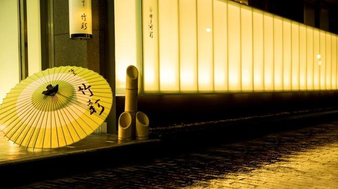 博多 竹彩 - メイン写真: