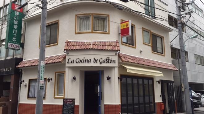 ラ・コシーナ・デ・ガストン - メイン写真:
