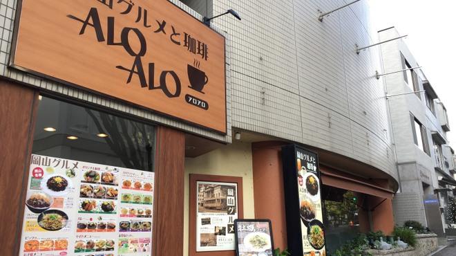 岡山グルメと珈琲 ALOALO - メイン写真:
