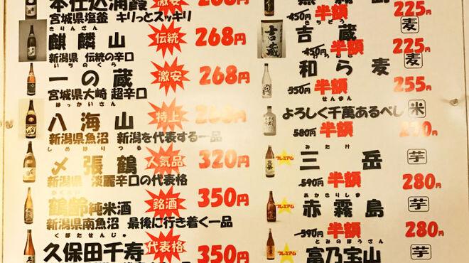 三吉や - ドリンク写真:こだわりの日本酒・焼酎をグラスで♪格安!