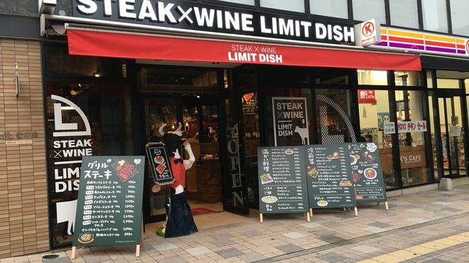 STEAK × WINE 肉バル LIMIT DISH - メイン写真: