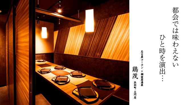 名古屋コーチン×個室居酒屋 鶏茂 - メイン写真: