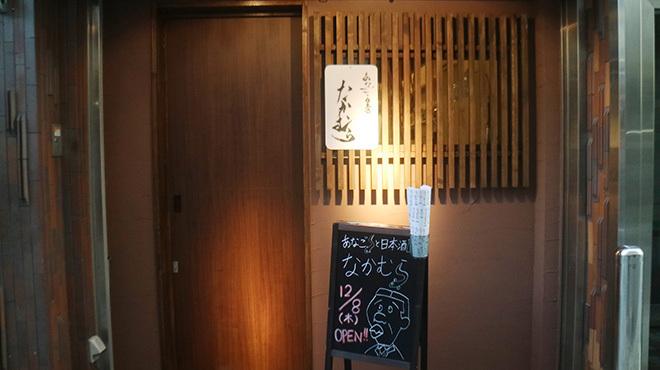 あなごと日本酒 なかむら - メイン写真: