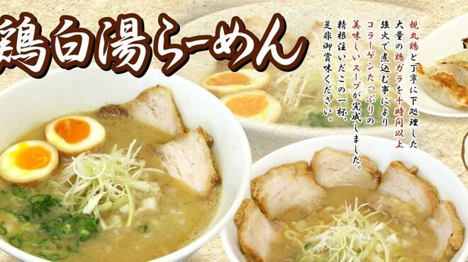 麺ヒーロー - メイン写真: